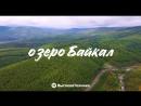Озеро Байкал посёлок Култук