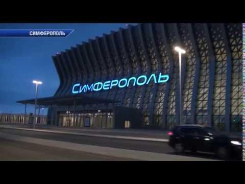 Новый терминал симферопольского аэропорта принял первый рейс