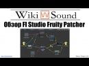 Обзор Fl Studio Fruity Patcher