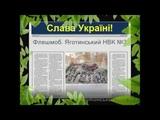 Яготинський НВК №3   До Дня Захисника України - Флешмоб
