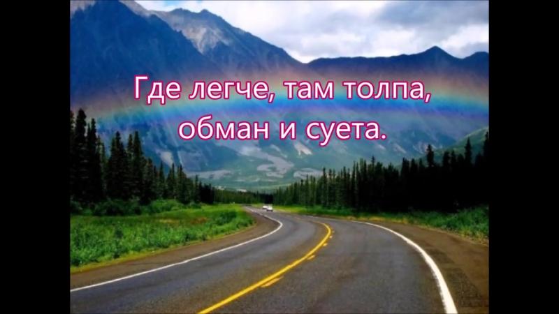 Стоишь на распутье один - Русавуки Песня Призывная