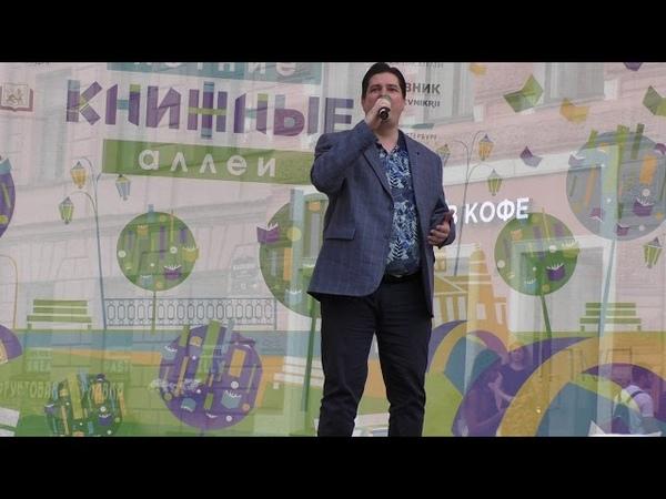 Конкурс вокалистов на Книжных Аллеях (16.06.2018)-14