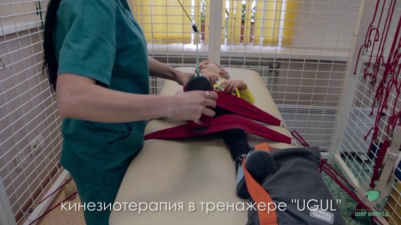 Кинезиотерапия в тренажере UGUL