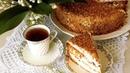 Медово -Ореховый ТОРТ *Идеал****Honey Nut CAKE *Ideal