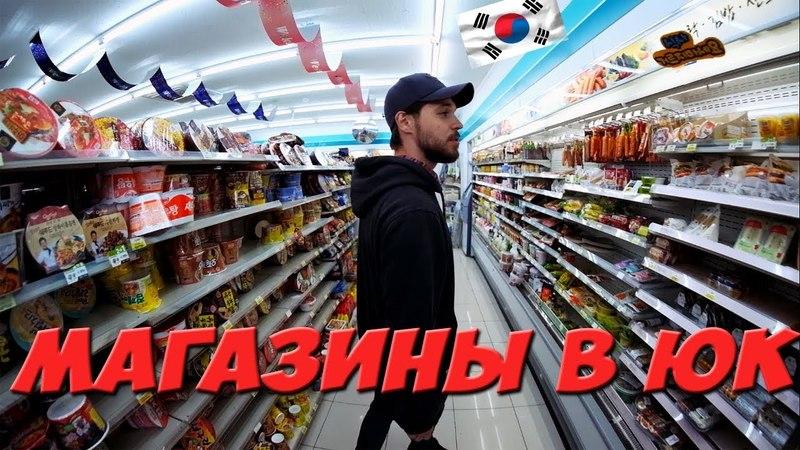 Обзор круглосуточного МАГАЗИНА в Южной Корее ЦЕНЫ на продукты Выбор ДОШИКА
