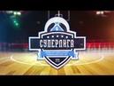 Обзор 10 тура Мужской баскетбольной Супер-лиги МО