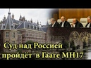 В ГААГЕ НАЧНЁТСЯ CУД НАД РОССИЕЙ MH17