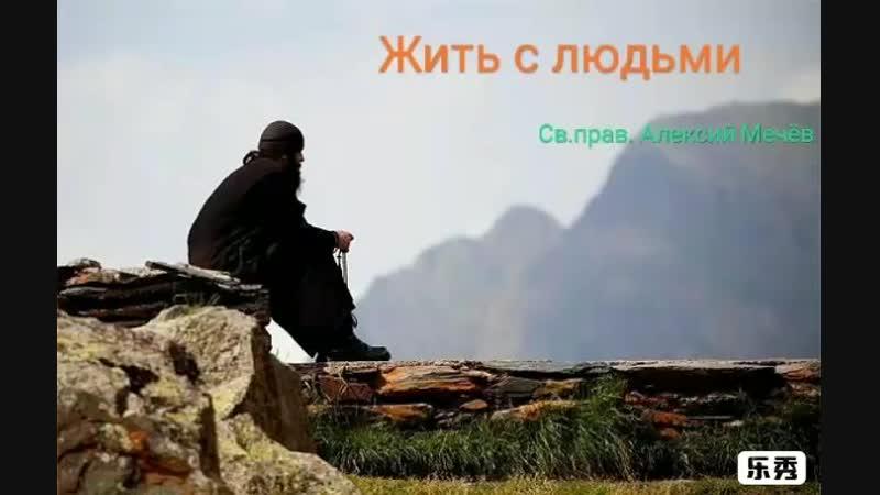 Жить с людьми... св.прав. Алексий Мечёв.mp4