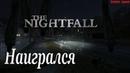 TheNightfall (5) Halloween Edition - Финал - Концовка - Хоррор игра 2018 - VIS Games