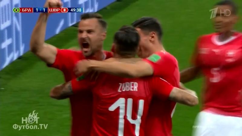 Бразилия 1-1 Швейцария. Чемпионат мира по футболу FIFA 2018. Обзор матча