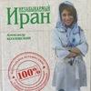 """Книга """"Незабываемый Иран"""" А.А. Козловский"""