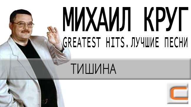 Шансон. Михаил Круг - Тишина (Greatest Hits, лучшие песни)