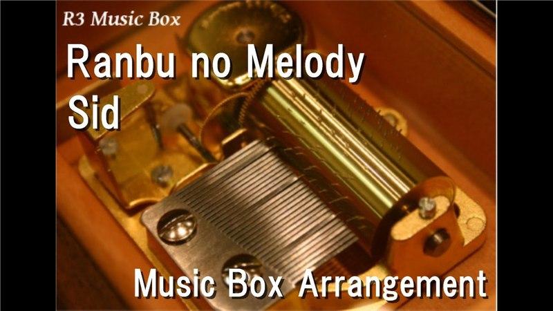Ranbu no Melody/Sid [Music Box] (Anime BLEACH OP)