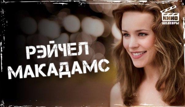 10 восхитительных фильмов с неподражаемой и талантливой Рэйчел МакАдамс.