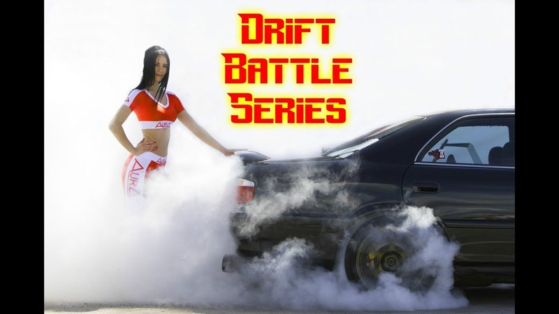 Drift Battle Series 2 Этап Воронеж 20.05.2k18 Еще БОЛЬШЕЖОГОВА