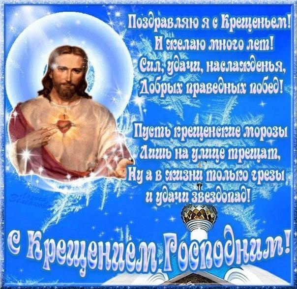 Скачать прикольные поздравления с крещением господним