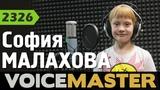 София Малахова Белая река (Жанна Колмагорова)