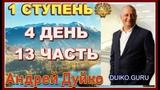 Первая ступень 4 день 13 часть. Андрей Дуйко видео бесплатно  2015 Эзотерическая школа Кайлас