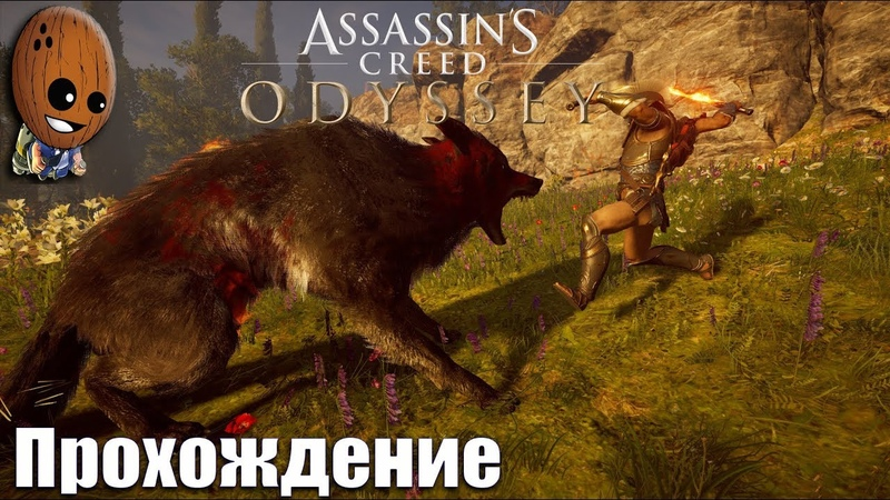 Assassin's Creed Odyssey Прохождение 89➤Волк Ликаон Испытание для семьи На самом деле