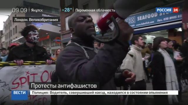 Новости на Россия 24 • В Лондоне антифашисты протестуют против выставки и расистских лекций
