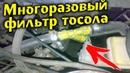 ПЕЧКА В АВТО БУДЕТ ГРЕТЬ - многоразовый фильтр в систему охлаждения - АВТО ЛАЙФХАКИ