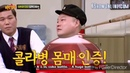 26 мар. 2018 г. kim heechul savage part 3 attack guest knowing brothers 아는 형님 김희철 야만인