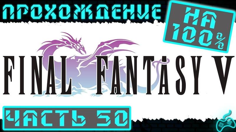 Final Fantasy V - Прохождение. Часть 50: Замок Эксодеса, этаж 1-3. Смерть Келгера. Старость ур./2 » Freewka.com - Смотреть онлайн в хорощем качестве