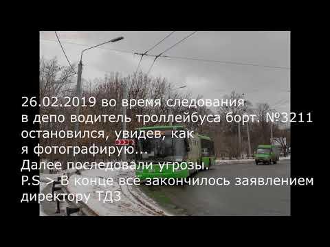Харьков. Злой водитель троллейбуса! [ metro275 - НЕформат! ]