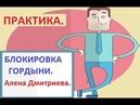 ПРАКТИКА Блокировка гордыни Алена Дмитриева