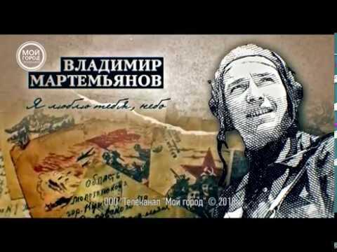 Владимир Мартемьянов - Я люблю тебя, небо