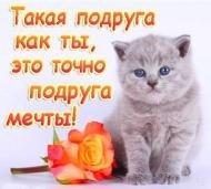 подруге