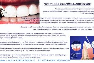 отбеливание зубов вк