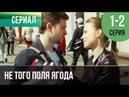 ▶️ Не того поля ягода 1 и 2 серия - Мелодрама Фильмы и сериалы - Русские мелодрамы