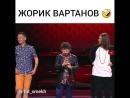Жорик Вартанов