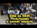 240Z на RB26 Регистрация и плохие новости BMIRussian