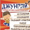 ДЖУНГЛИ семейный развлекательный центр Рыбинск