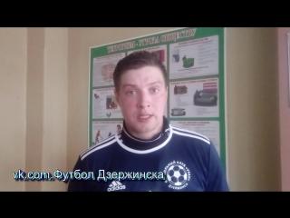 Алексей Белкин о матче с Семеновым