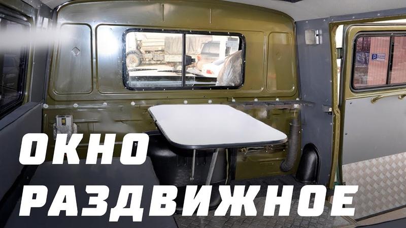 Окно ПЕРЕГОРОДКА в салон на УАЗ 452 (раздвижное)