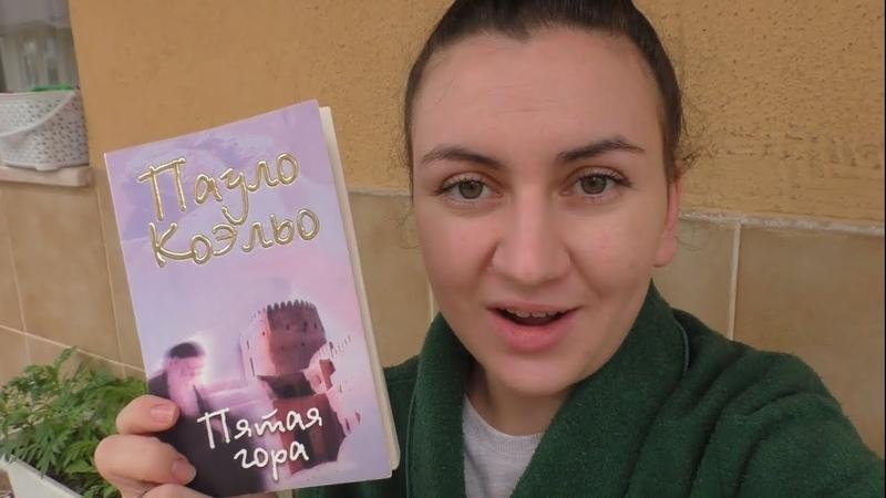 Отзыв о книге Пауло Коэльо Пятая гора