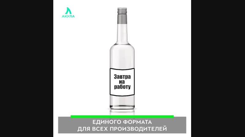 Предупреждения для пьющих   АКУЛА