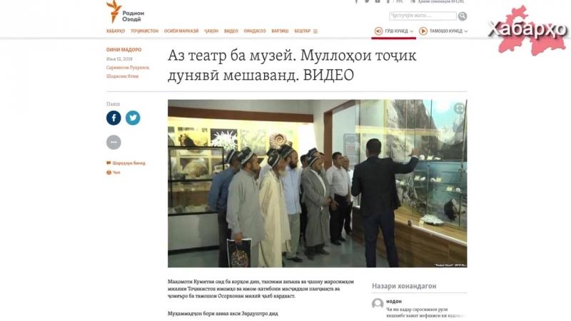 Таджикистан имам-хатибов обязали посещать музеи