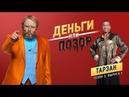 Деньги или Позор. Сезон 3. Выпуск №2. Тарзан (30.07.18г.)