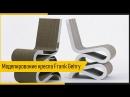 Моделирование кресла Frank Gehry