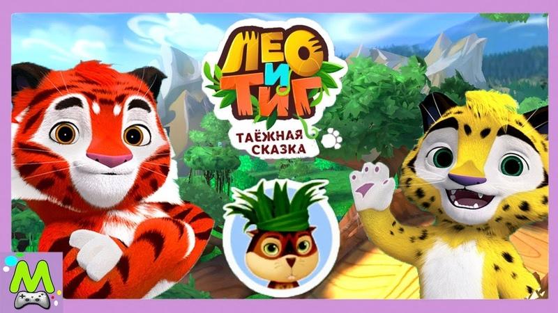 Лео и Тиг Таежная Сказка Вечеринка для Короля Леммингов Мила Вступает в Игру