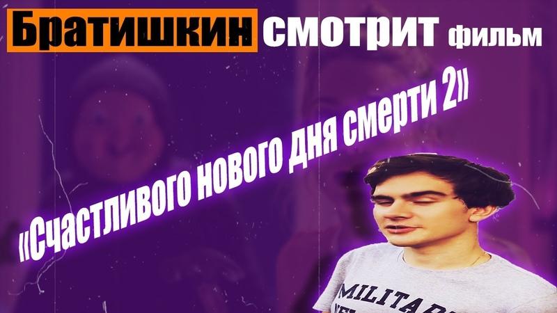 Братишкин смотрит фильм Счастливого нового дня смерти 2
