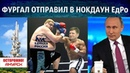 Сергей Фургал отправил в нокдаун ЕдРо Путин услышал Хабаровчан Осторожно Амурск