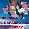 Прыжки с парашютом Кумертау, Уфа, Башкирия