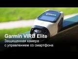 Обзор экшн-камеры Garmin Virb