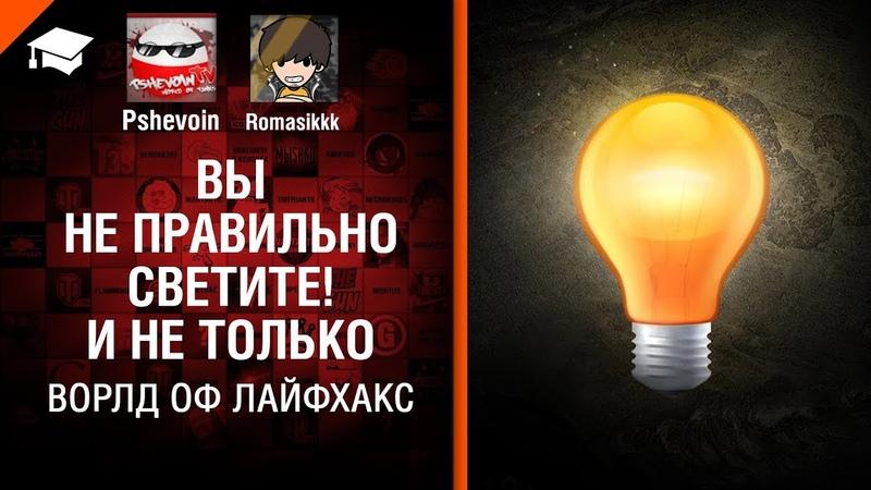 Вы не правильно светите И не только Ворлд оф лайфхакс №16 от Pshevoin и Romasikkk worldoftanks wot танки wot