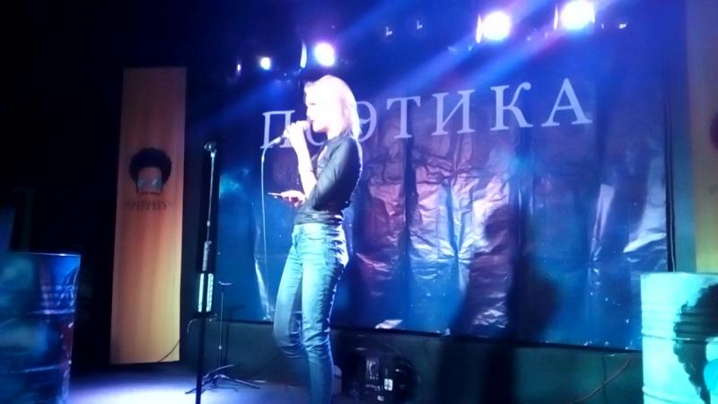 Алиса Рихтер (1). Поэтика (свободный микрофон). 30.05.2018